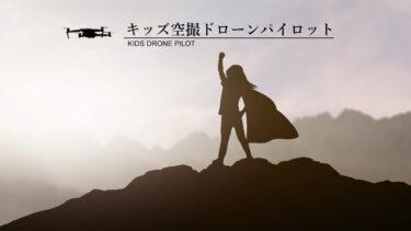 キッズドローンパイロットイベント開催!